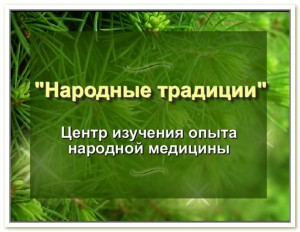 """Фитоцентр """"Народные традиции"""""""