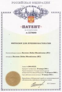 Патент на фитосбор для лечения мастопатии